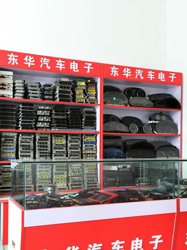 东华汽车电子维修仪器