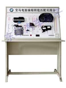 宝马电脑编程钥匙匹配实践台